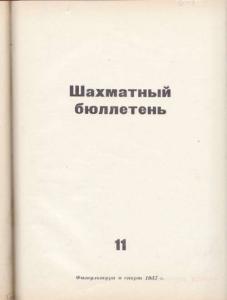 Шахматный бюллетень 1957 №11