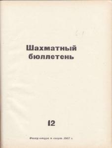 Шахматный бюллетень 1957 №12