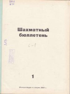 Шахматный бюллетень 1958 №01