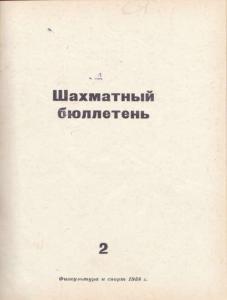 Шахматный бюллетень 1958 №02