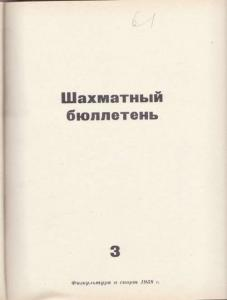 Шахматный бюллетень 1958 №03