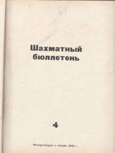 Шахматный бюллетень 1958 №04