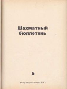 Шахматный бюллетень 1958 №05