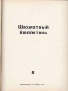 Шахматный бюллетень 1958 №06