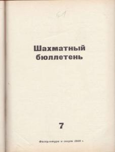 Шахматный бюллетень 1958 №07