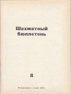 Шахматный бюллетень 1958 №08