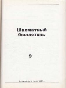 Шахматный бюллетень 1958 №09