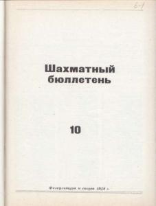 Шахматный бюллетень 1958 №10