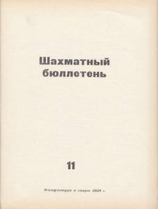 Шахматный бюллетень 1958 №11