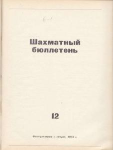 Шахматный бюллетень 1958 №12
