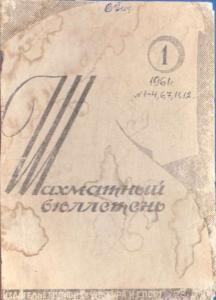 Шахматный бюллетень 1961 №01