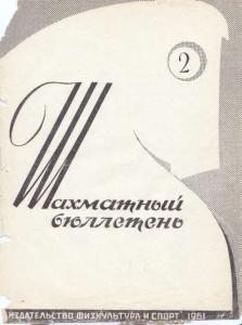 Шахматный бюллетень 1961 №02