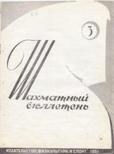 Шахматный бюллетень 1961 №03