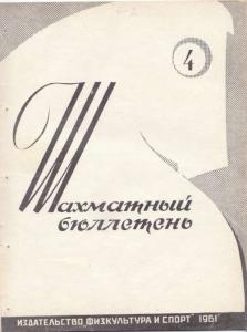 Шахматный бюллетень 1961 №04