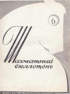 Шахматный бюллетень 1961 №06