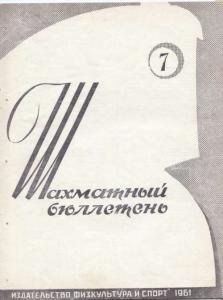 Шахматный бюллетень 1961 №07