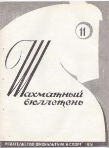 Шахматный бюллетень 1961 №11