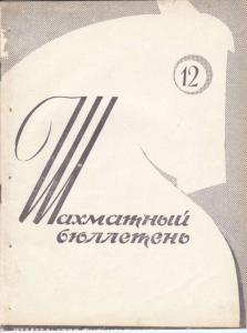 Шахматный бюллетень 1961 №12