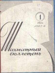 Шахматный бюллетень 1964 №01