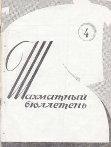 Шахматный бюллетень 1964 №04