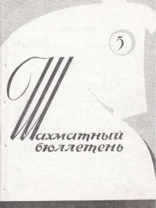 Шахматный бюллетень 1964 №05