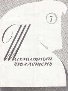Шахматный бюллетень 1964 №07