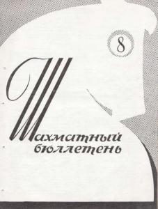 Шахматный бюллетень 1964 №08