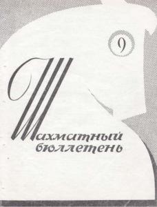 Шахматный бюллетень 1964 №09