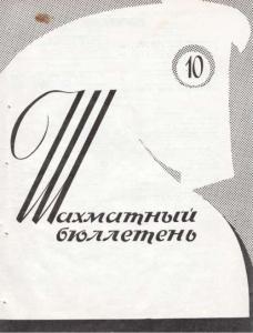 Шахматный бюллетень 1964 №10