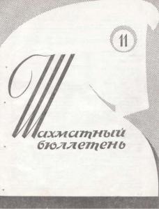 Шахматный бюллетень 1964 №11