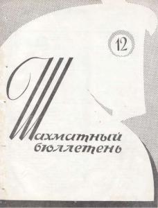 Шахматный бюллетень 1964 №12