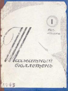 Шахматный бюллетень 1965 №01