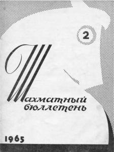 Шахматный бюллетень 1965 №02