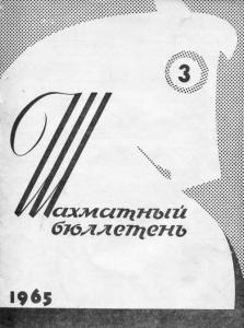 Шахматный бюллетень 1965 №03