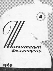 Шахматный бюллетень 1965 №04