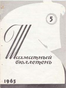 Шахматный бюллетень 1965 №05