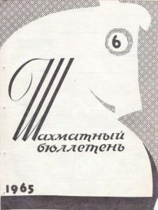 Шахматный бюллетень 1965 №06
