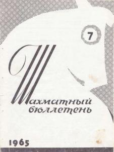 Шахматный бюллетень 1965 №07