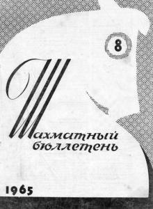 Шахматный бюллетень 1965 №08