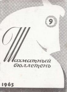 Шахматный бюллетень 1965 №09