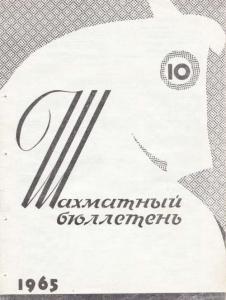 Шахматный бюллетень 1965 №10