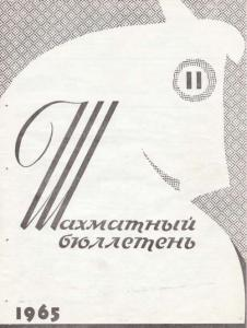 Шахматный бюллетень 1965 №11