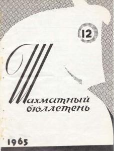 Шахматный бюллетень 1965 №12