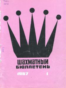 Шахматный бюллетень 1967 №01