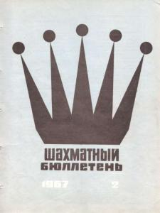 Шахматный бюллетень 1967 №02