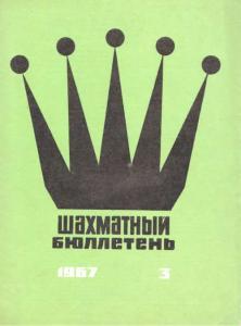 Шахматный бюллетень 1967 №03
