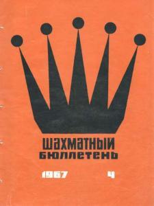 Шахматный бюллетень 1967 №04