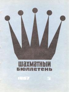 Шахматный бюллетень 1967 №05