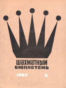 Шахматный бюллетень 1967 №06