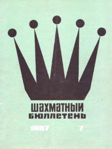 Шахматный бюллетень 1967 №07